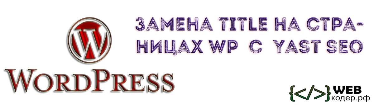 Замена содержимого title сайта WP  при включенном YastSeo